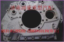 中国重汽豪沃豪瀚变速箱配件离合器后壳 铝壳变速箱 WG2220100016/WG2220100016
