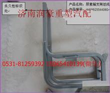 重汽豪沃豪瀚原厂国四国五SCR尿素箱支架总成 WG9925544060/WG9925544060