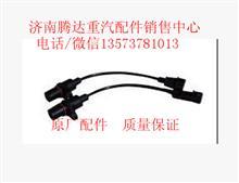 潍柴天然气发动机总成配件原厂相位传感器13034188/13034188