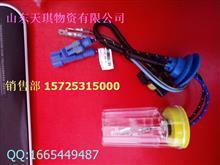 重汽24V H1疝气灯190003452490价格30/190003452490