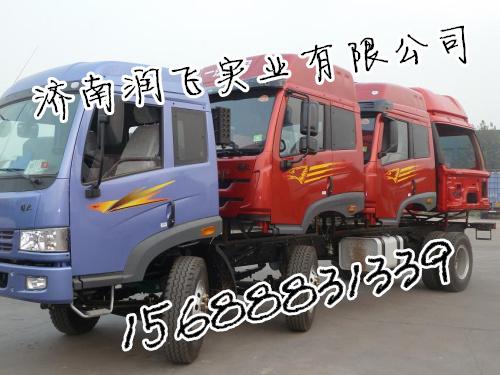 特价热销厂家供应一汽解放陆威驾驶室总成(陆威配件)原厂,q01af52461c