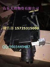 福田欧曼立式空滤器总成价格130/立式空滤器总成