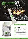 燃油添加剂   CarbonKing碳王五合一燃油添加剂/TW-5701100