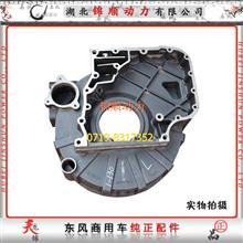 东风天锦4H发动机飞轮壳总成/10BF11-05111//10BF11-05111