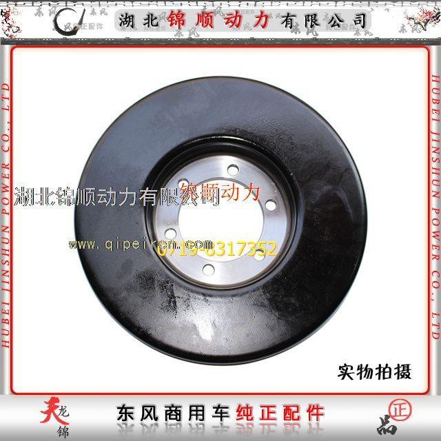 东风雷诺国4发动机曲轴扭振减震器D5010224341/D5010224341