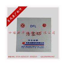 东风原厂纯正配件  东风  活塞环 DFC37114/DFC37114