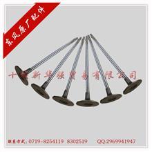 东风原厂纯正配件  东风 6BT排气门/4994143