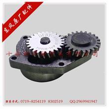 东风原厂配件  东风康明斯 B系列 机油泵总成/1011N-010-A2/C4935792