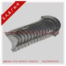 东风原厂纯正配件 东风 6BT 曲轴瓦带止推瓦 +0.03/3929016/21/6230