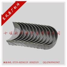 东风原厂纯正配件  东风 ISDE曲轴瓦 3978818/3978820/3978818/3978820