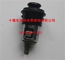 东风汽车电器点烟器 3725010-C0100 101118/3725010-C0100 101118