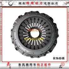 东风雷诺国4发动机离合器压盘总成1601090-T38L0/1601090-T38L0
