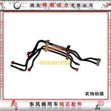 东风雷诺国4发动机低压软管总成 D5010224069/D5010224069