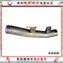 东风雷诺国4发动机进气过渡管 D5010224298/D5010224298