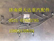 中国雷火电竞竞猜发动机460马力高压油管雷火电竞亚洲先驱 高压油泵电喷原厂配件 中国雷火电竞竞猜发动机460马力高压油管雷火电竞亚洲先驱