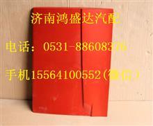 重汽豪沃A7高地板右工具箱盖WG1664290033/WG1664290033