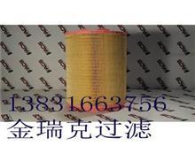 260299 Oil Filter金瑞克滤清器工厂/金瑞克