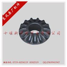 东风原厂纯正配件   东风 半轴齿/CE2402335-ZB01A