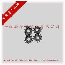 东风原厂纯正配件 东风 145 行星齿/CE2402BJ-345