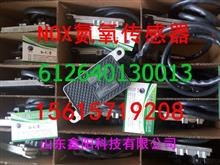 德国大陆重汽陕汽解放氮氧传感器612640130013/612640130013