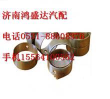 潍柴WD615.31发动机连杆衬套612630020022/612630020022