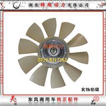 东风康明斯发动机风扇带硅油离合器总成1308060-KJ400/1308060-KJ400