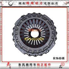 东风天龙离合器压盘总成 1601090-T0501/1601090-T0501