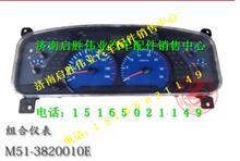 柳汽霸龙507组合仪表总成/M51-3820010E