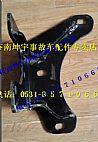 陕汽德龙M3000保险杠固定支架DZ95259932020/DZ95259932020