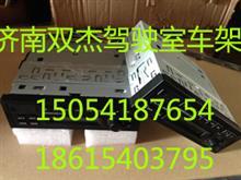陕汽驾驶室收音机 录音机 喇叭扬声器/陕汽驾驶室收音机 录音机 喇叭扬声器