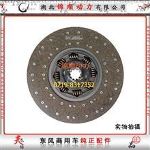 东风 雷诺发动机 离合器从动盘 1601130-ZB601/1601130-ZB601