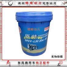 东风雷诺DCI11发动机专用油 DFL-L30-20W50-18L/DFL-L30 20W/50-18L