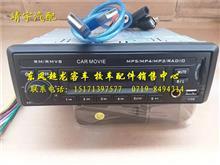 东风超龙 风尚 莲花 少林客车 校车车载USB/DS-MP3收音机/6730-1