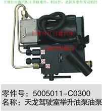 东风天龙驾驶室举升油泵5005011-C0300/5005011-C0300