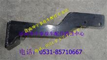 陕汽德龙M3000元宝梁支架DZ95319515410/DZ95319515410