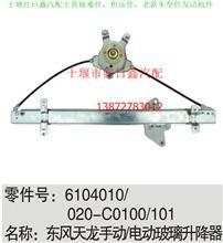 东风天龙手动电动玻璃升降器/6104010/020/C0100/101