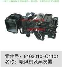 暖风机及蒸发器8103010-C1101/8103010-C1101