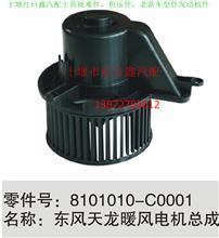 东风天龙暖风机总成/8101010C0001