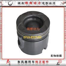 东风 雷诺 发动机 活塞(重熔) D5010222999/D5010222999