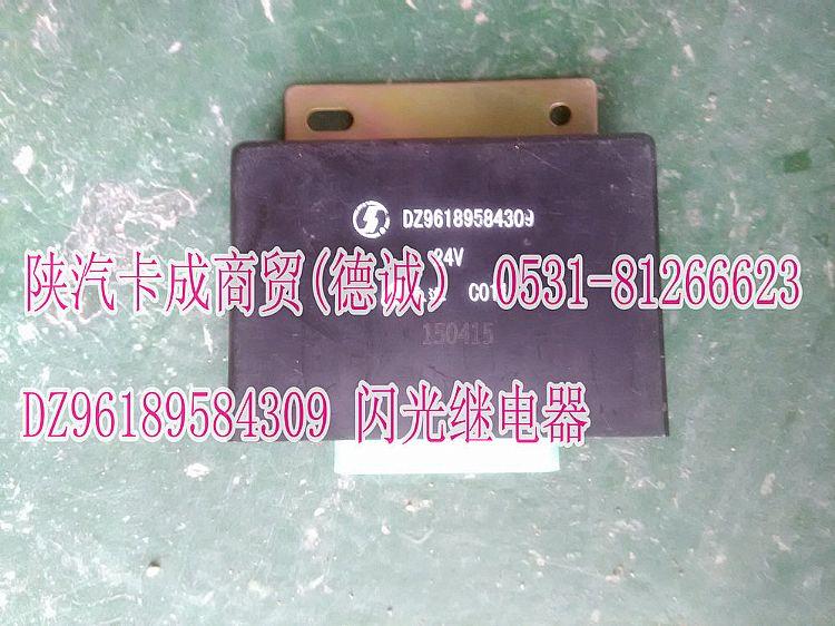 陕汽配件 德龙f3000 闪光继电器dz96189584309