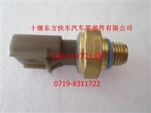 东风康明斯发动机压力传感器 4928593/4928593