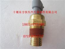 东风康明斯发动机温度传感器 3408645/3408645