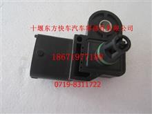 东风康明斯发动机进气压力传感器 612630120004/612630120004