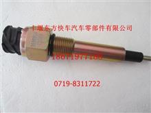 东风康明斯 发动机水位传感器 3690010-K0300/3690010-K0300