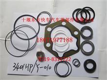 东风康明斯发动机方向机修理包 3401HP/Y-010/3401HP/Y-010