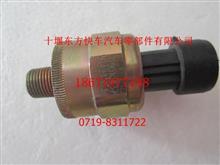 东风康明斯发动机机油压力传感器 D5010437/D5010437