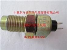 东风康明斯发动机报警压力传感器 3834N-010/3834N-010