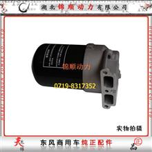 东风雷诺发动机转子滤清器总成 D5010477645/D5010477645