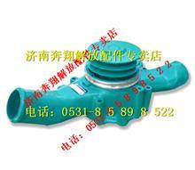 一汽锡柴奥威水泵1307010-29D/1307010-29D