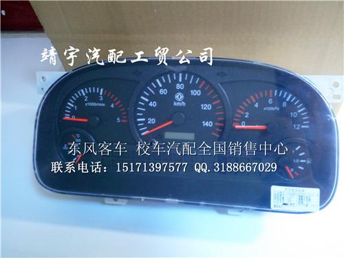 东风多利卡 金霸 轻卡货车仪表总成批发15171397577,fq38d1dn20仪表